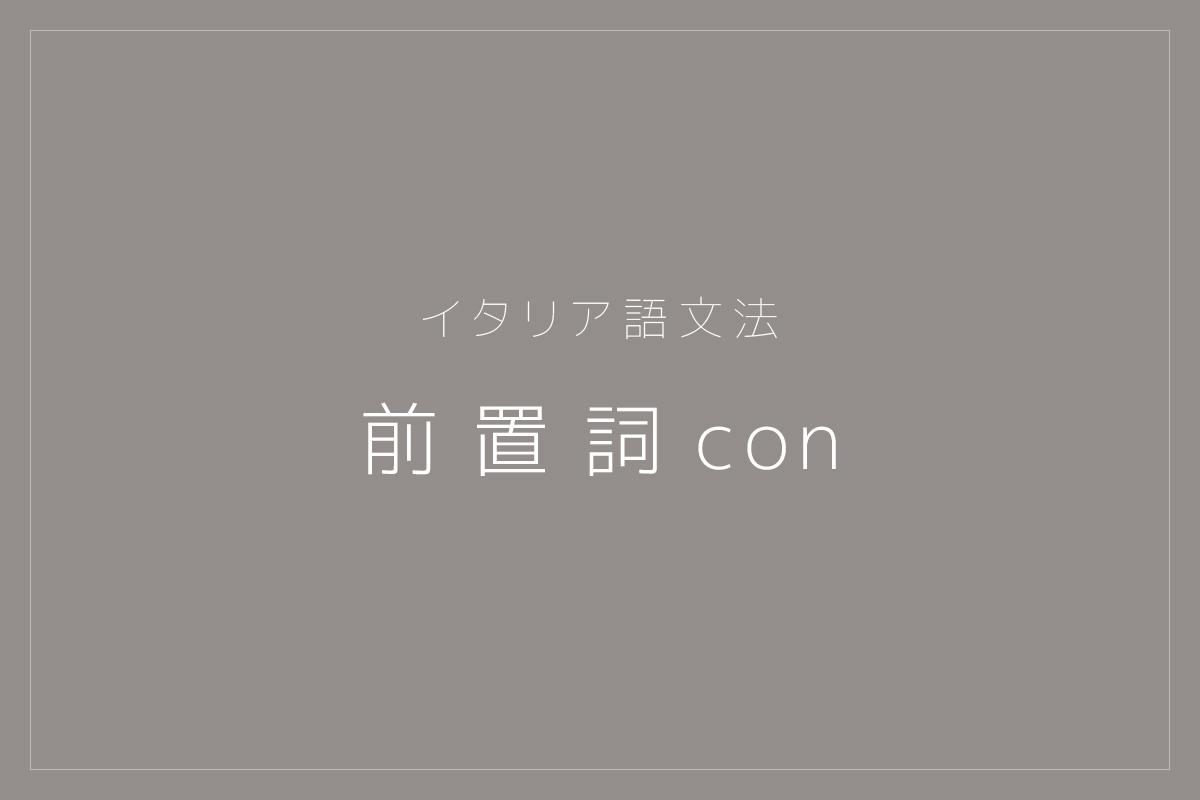 イタリア語文法 前置詞con