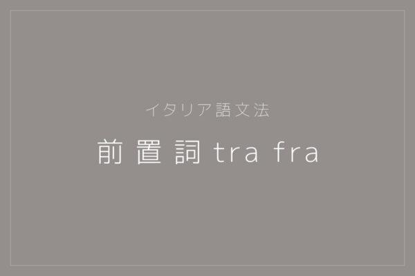 イタリア語文法 前置詞tra fra