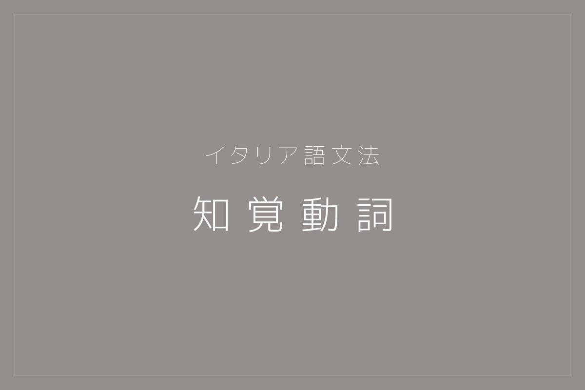 イタリア語文法 知覚動詞